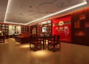 商业展厅茶室